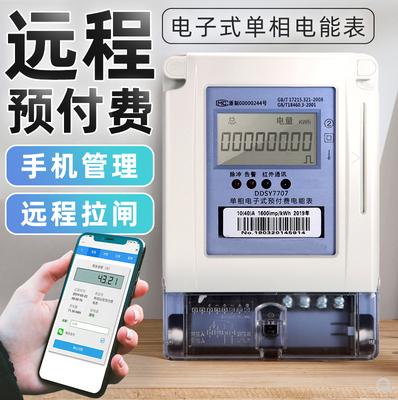什么是远程预付费电子式单向电能表?