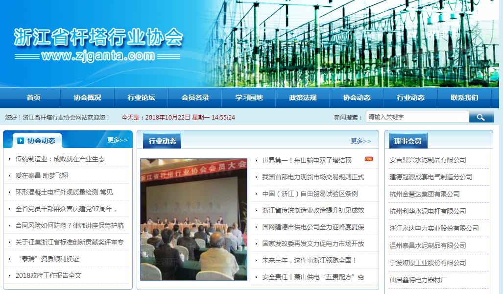 浙江省杆塔行业协会网站