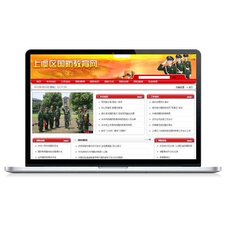 上虞区国防教育办公室