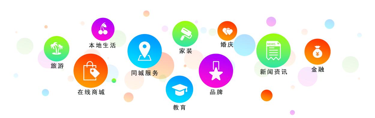 承接旅游、本地生活、同城服务、教育、商城、金融等各类APP定制开发-杭州网博科技有限公司